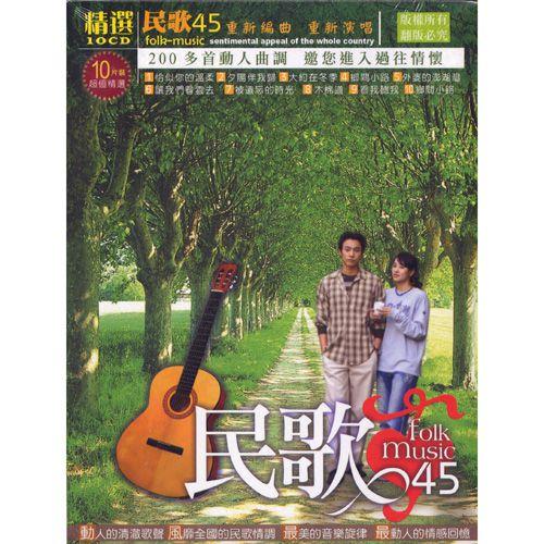 民歌 folk music45 CD