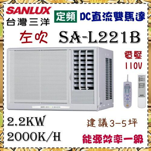 【三洋冷氣】 3-5坪110v超廣角左吹2.2kw窗型冷氣《SA-L221B》全機3年,壓縮機10年保固 省電1級