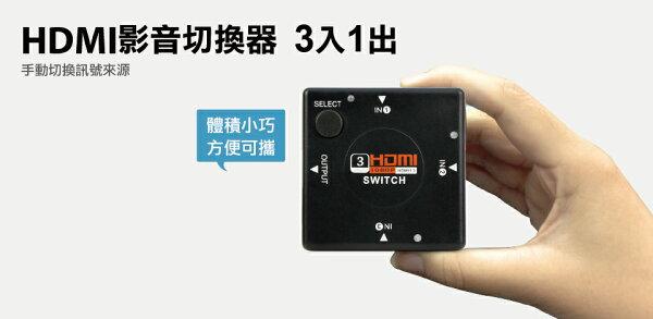 登昌恆HDMI影音切換器(3入1出)【迪特軍】