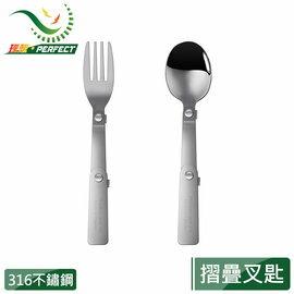 【晨光】台灣製理想牌Perfect極致316摺疊叉子湯匙(320746320739)【現貨】