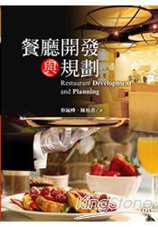 餐廳開發與規劃
