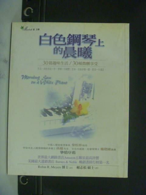【書寶二手書T1/勵志_KEX】白色鋼琴上的晨曦_Dr. Robin R. Meyers , 賴志松