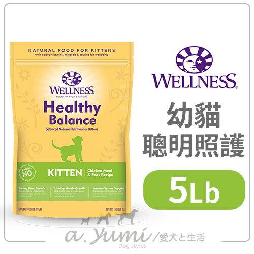 Wellness-健康均衡系列-幼貓-聰明照護5磅貓飼料