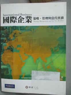 【書寶二手書T1/大學商學_ZDQ】國際企業-策略、管理與當代實務_彭玉樹