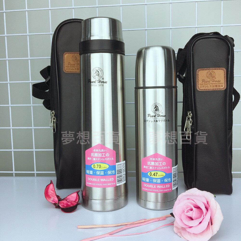 寶馬牌附套真空水壺 SHW-A-470 SHW-A-700 保溫壺 保溫杯 攜帶式水壺 野餐 露營 不鏽鋼(夢想百貨)