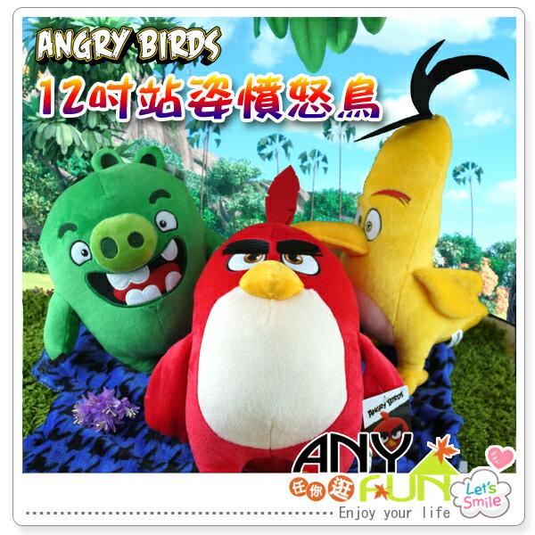 任你逛☆ 正版授權 12吋Angry Birds 電影憤怒鳥娃娃 玩偶  禮物 anyfun【D6044】