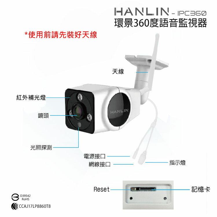 <br/><br/>  環景監視器 戶外防水 360度 HANLIN-IPC360 手機操控 雙向語音 真高清960P 一台抵四台 插卡 夜視<br/><br/>
