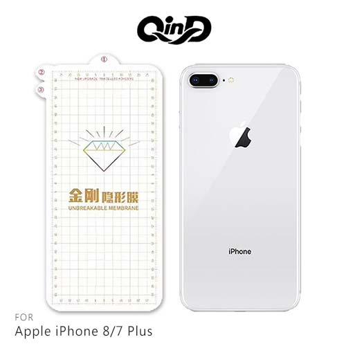 QinD Apple iPhone 8/7 Plus 金剛隱形膜(背膜) 清透纖薄 高清高透