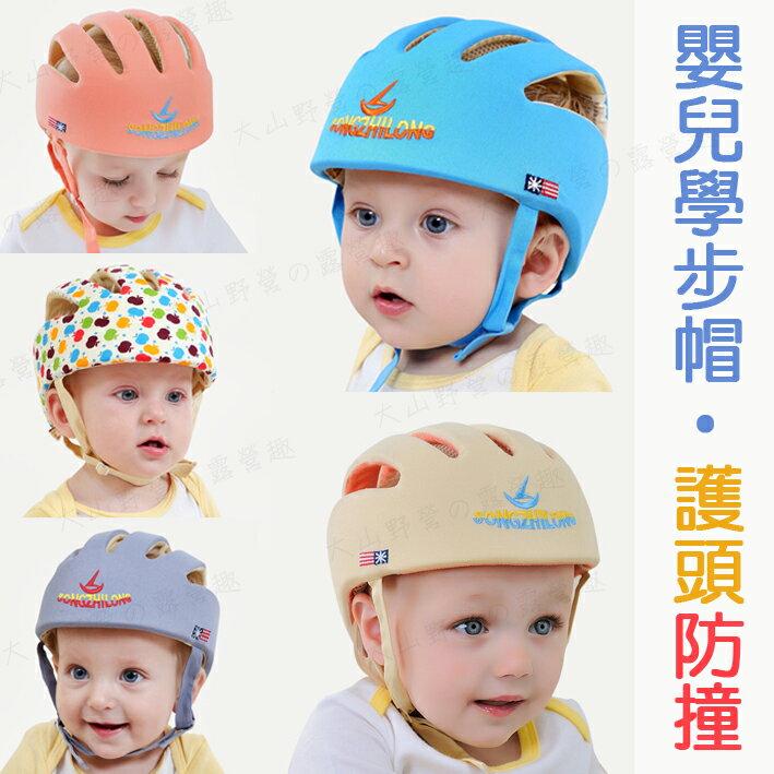 【樂媽咪】嬰兒學步帽 F009 護頭帽 防撞帽 防摔帽 頭盔 安全帽 嬰兒帽