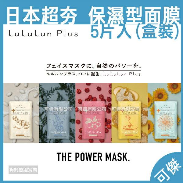 可傑日本超夯LuLuLunPlus植萃保濕面膜5入裝保濕型盒裝單種面膜5片入面膜片狀面膜