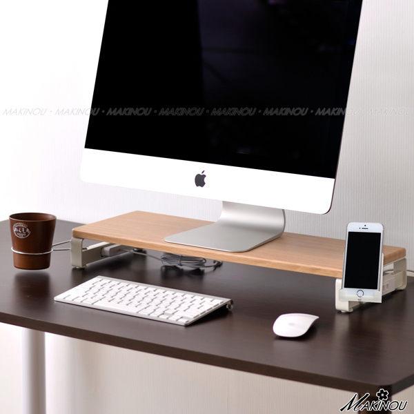 螢幕架|日本MAKINOU多功能五合一USB桌上架| Apple Mac 液晶 主機架 鍵盤收納 HUB 可充電 傳輸線 插座