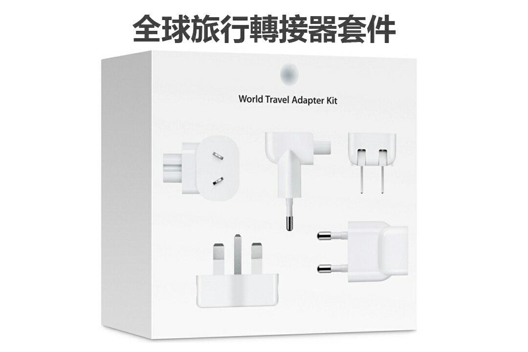 蘋果充電器通用 全球旅行轉接器 充電插腳 充電插頭 Magsafe 變壓器 英規 美規 台規 歐規