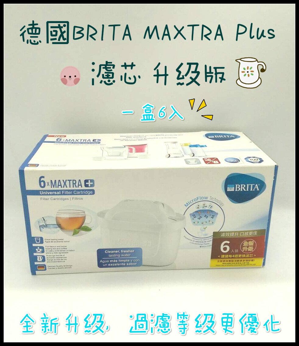 濾芯 德國BRITA MAXTRA Plus濾芯   一盒6入 過濾 健康 飲水 濾水壺 濾心