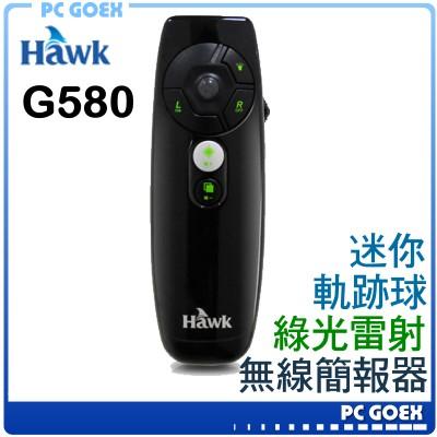 Hawk 逸盛 浩克 G580 迷你軌跡球 綠光無線簡報器 ☆pcgoex 軒揚☆