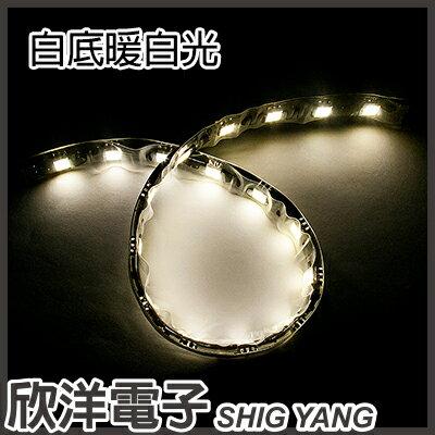 ※ 欣洋電子 ※ 12V 5050 LED18燈30CM條燈 (暖白光) / 黑底、白底 自由選購 (0651-WW、0652-WW)