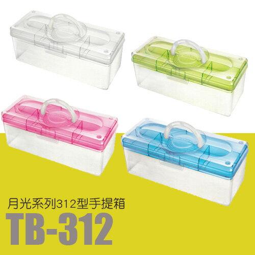 【量販10入 顏色 】 樹德 SHUTER 工具箱 急救箱 收納箱 收納盒 居家 手提箱 TB-312