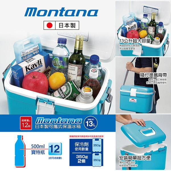 Montana日本製可攜式保溫冰桶13L2色可選