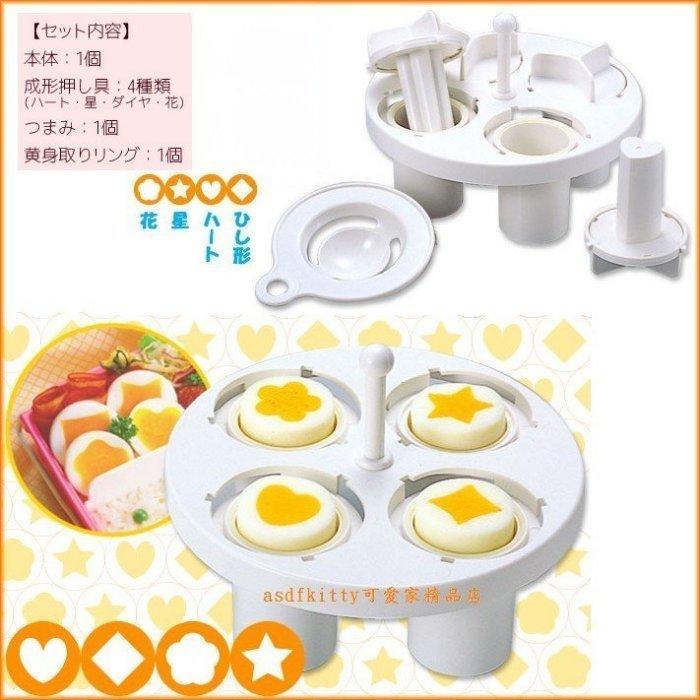 asdfkitty可愛家☆日本Arnest花式水煮蛋模型+分蛋器-做便當.沙拉必備歐-日本製