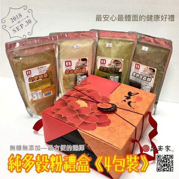 純穀粉4【禮盒】純小麥胚芽+3綜合穀粉--100%健康