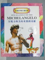 【書寶二手書T1/少年童書_PBY】呈現力與美的米開朗基羅_認識世界偉大藝術家