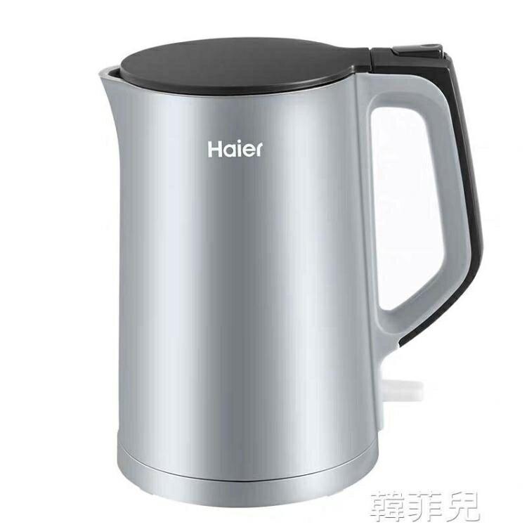【現貨】熱水壺 Haier/海爾K1-C01S自動電熱水壺大容量全自動家用自動斷電不銹鋼   【母親節禮物】