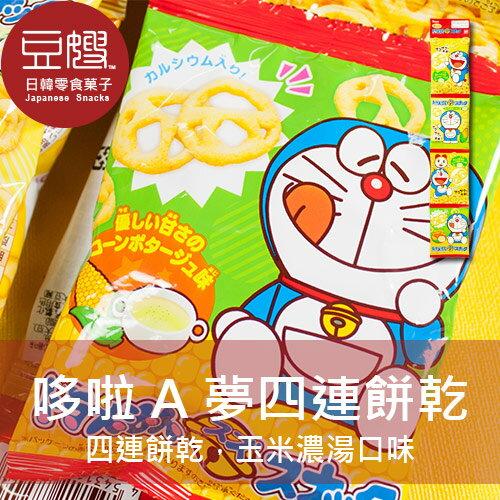 【豆嫂】日本零食東鳩哆啦A夢4連點心餅(玉米濃湯)★5月宅配$499免運★