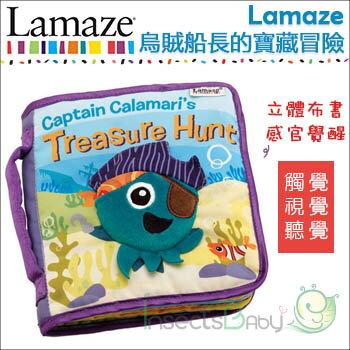 +蟲寶寶+【Lamaze】拉梅茲嬰幼兒玩具-烏賊船長的寶藏冒險布書《現+預》