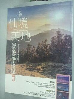 【書寶二手書T9/攝影_YEX】台灣仙境美地-晨昏夜景攝影技巧的極意_張君宏_附光碟