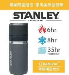 【【蘋果戶外】】Stanley 1003107 0.47L 灰 GO系列 陶瓷烤漆真空保溫瓶 提環隨行咖啡杯保溫水瓶 10-03107