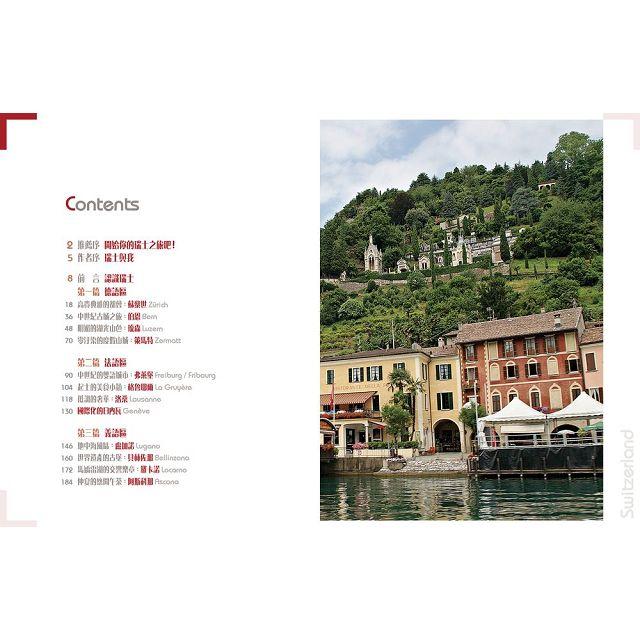 瑞士,天堂的國度-12城市慢漫遊(全新修訂版) 1