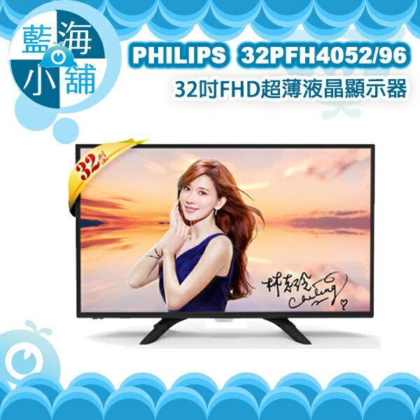 <br/><br/>  PHILIPS 飛利浦  32吋4000 series FHD超薄液晶顯示器(32PFH4052/96) 電腦螢幕<br/><br/>