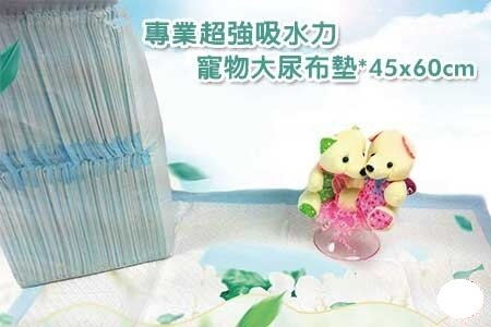 《汪喵世界》 業務用超強吸水力寵物尿布墊 45x60cm 每包50片裝