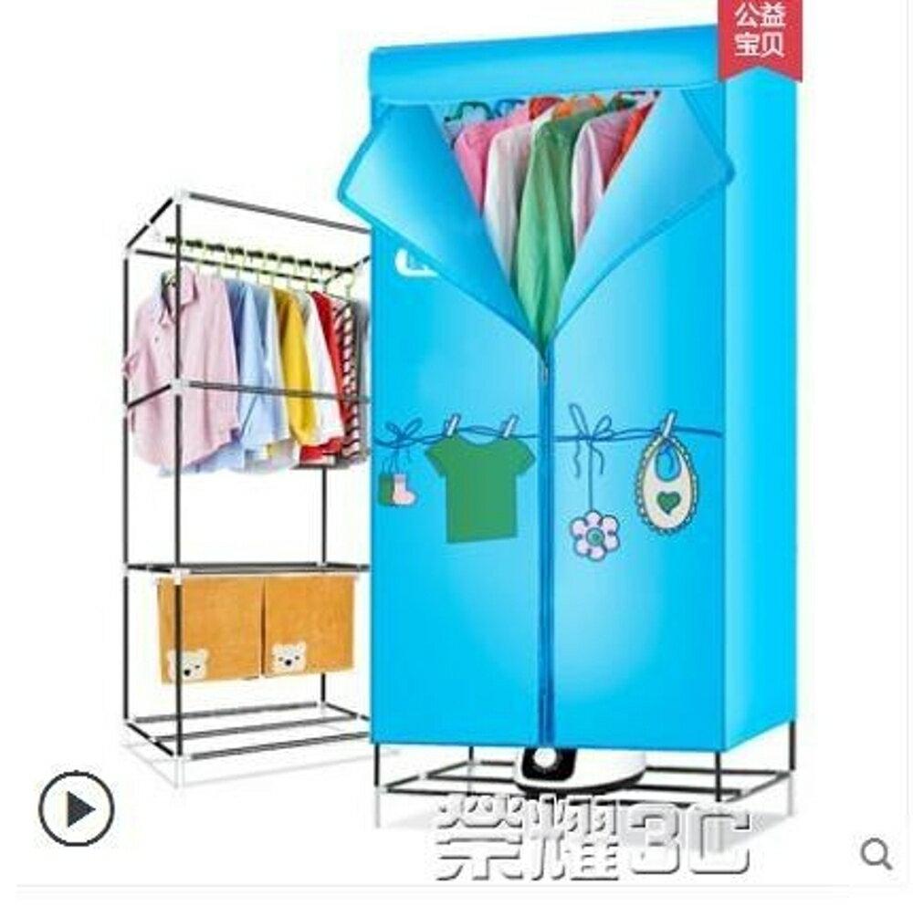 領券下定更優惠 乾衣機 烘乾機家用速乾衣迷你烘衣機小型雙層省電衣服烘乾器風乾機乾衣機  220v