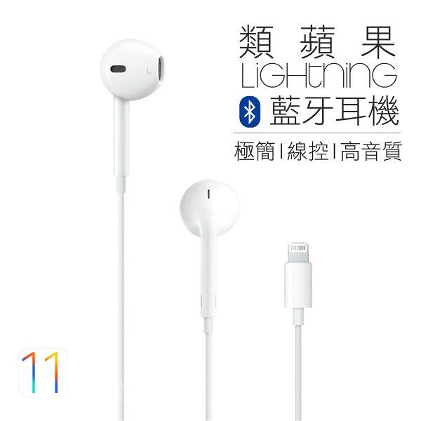【conishop】降價↓類蘋果藍牙Lighning耳機按鈕觸控音質超群伏貼耳朵不滑落價格便宜手機配件超便宜