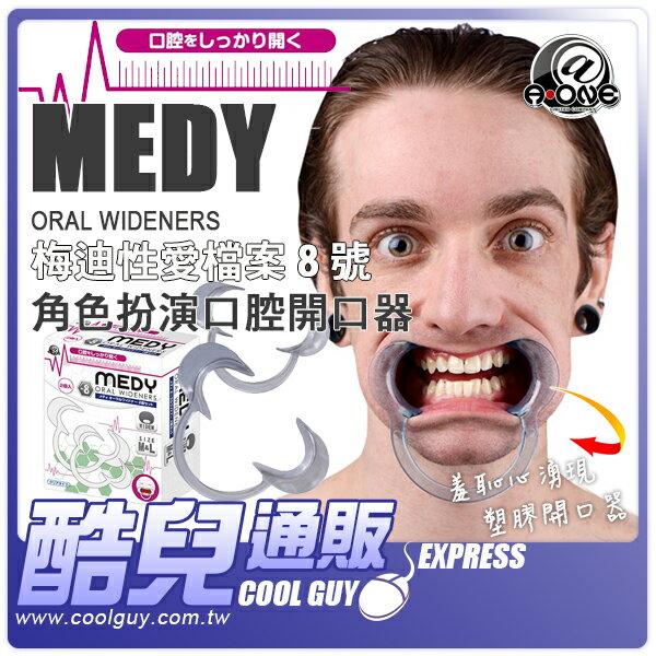 日本 @‧ONE 梅迪性愛檔案8號 角色扮演口腔開口器 MEDY ORAL WIDENERS 無法隱藏口腔秘密 猥褻的口腔調教 角色扮演都適用