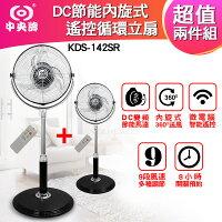 降溫空氣循環扇推薦到超值2入組 中央牌 DC節能遙控循環扇 KDS-142SR就在歐洲精品家電團購生活館推薦降溫空氣循環扇