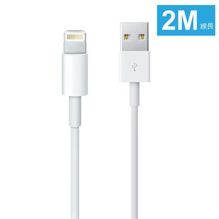蘋果Apple iPhone7 / 7Plus / 6S / 6SPlus / 6 / 6S / 5 / 5S / 5C / SE 原廠傳輸線 iPod Touch5 / nano7 / iPad m..