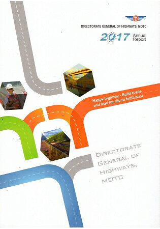 2017 Annual Report of Directorate General of Highways, MOTC(附光碟) | 拾書所