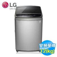 LG洗衣機推薦到LG 12公斤蒸善美DD直驅變頻洗衣機 WT-SD126HVG 【送標準安裝】就在雅光電器商城推薦LG洗衣機