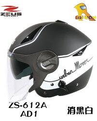~任我行騎士部品~瑞獅 ZEUS ZS-612A ZS 612A AD1 消黑白 內藏墨鏡 3/4罩 安全帽