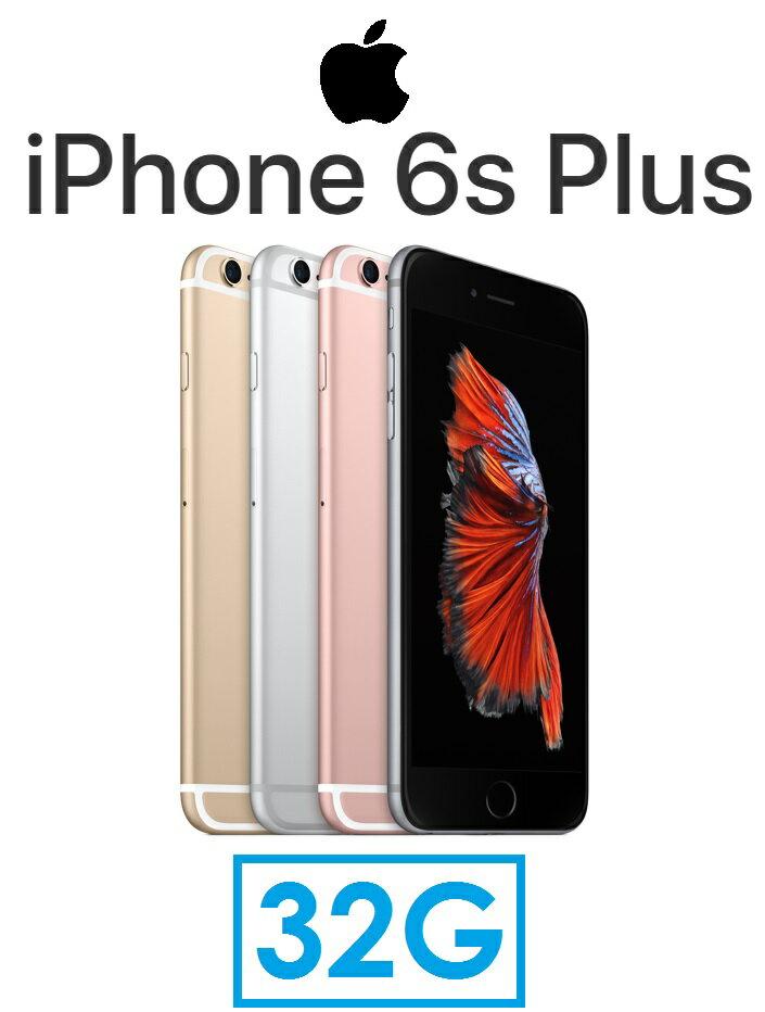 【高雄現貨】蘋果 Apple iPhone 6s Plus 5.5吋 A9 晶片 32G 4G LTE 智慧型手機