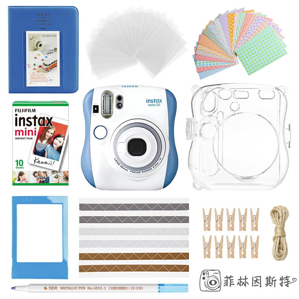 【 mini25 白色  /  藍色 水晶殼套餐組 】藍色 fujifilm mini 25 富士 拍立得相機 平行輸入 菲林因斯特 0