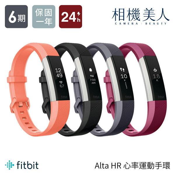 FITBIT Alta HR 心率運動手環 公司貨 單機 四色 心率 步數 睡眠 穿戴裝置 GPS 可換錶帶