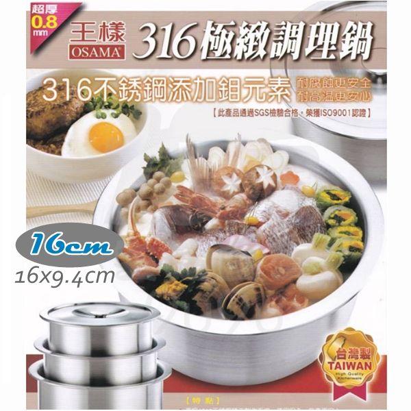 【九元生活百貨】王樣 316極緻調理鍋/16cm 不沾鍋 湯鍋 #316不鏽鋼