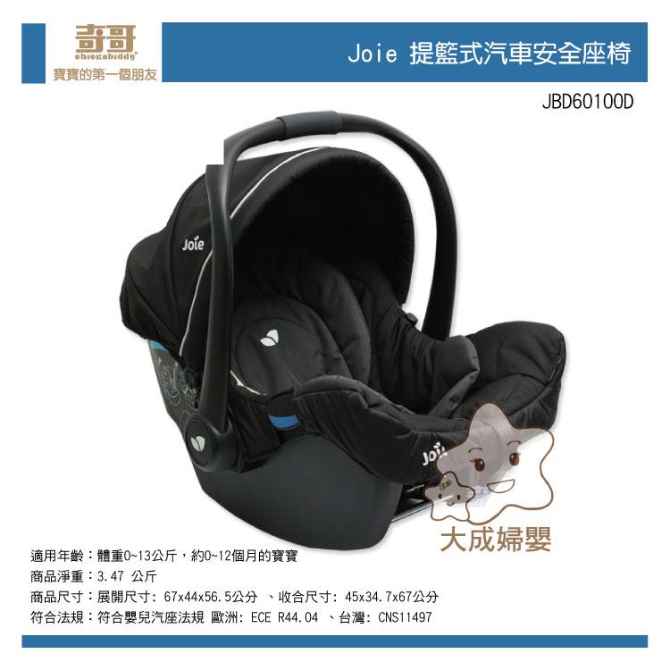 【大成婦嬰】奇哥 Joie 提籃式安全汽座 (黑) 運費$150 下標前請先詢問是否有現貨