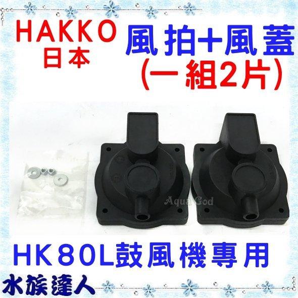 【水族達人】【零件】日本HAKKO《鼓風機(大型空氣幫浦)  HK80L 專用風拍+風蓋(一組2片)》