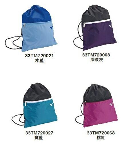[陽光樂活]MIZUNO 美津濃 多功能簡易背包 拉鍊束口袋 後背包 33TM7200_ (四色可選)