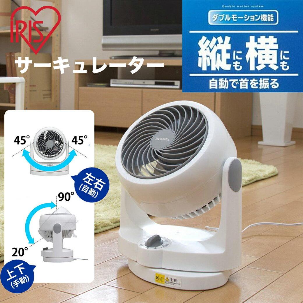 日本原裝 IRIS 空氣循環扇 HD15可上下左右自動擺動 4坪空氣循環扇 對流扇