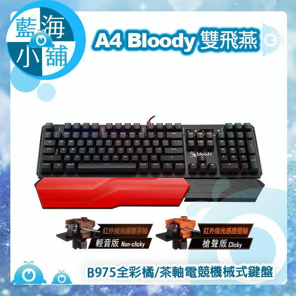 A4雙飛燕BloodyB975全彩茶橘軸電競機械式鍵盤