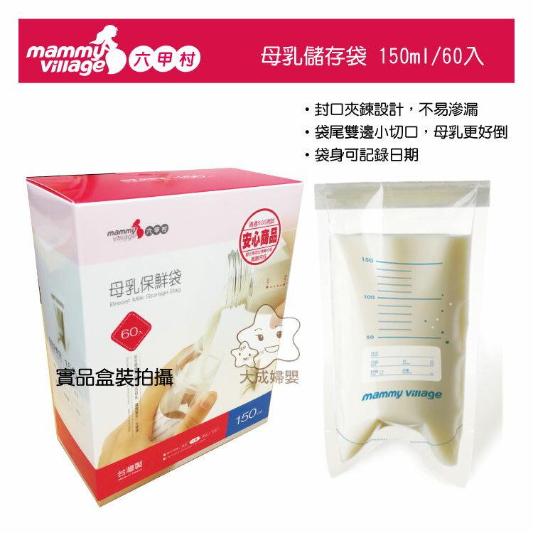 【大成婦嬰】mammy village 六甲村 母乳保鮮袋 10034 (150ml/60入) 冷凍袋 - 限時優惠好康折扣